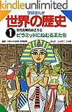 学研まんが世界の歴史 1 古代文明のおこりとピラミッドにねむる王たち ランキングお取り寄せ