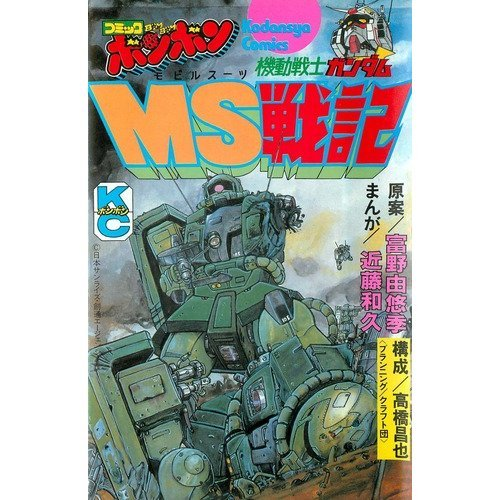 機動戦士ガンダム MS戦記 (コミックボンボンKC)