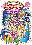 映画 プリキュアオールスターズDX みんなともだちっ☆奇跡の全員大集合! アニメコミック