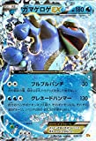 ポケモンカードゲームXY ガマゲロゲEX(キラ仕様) / プレミアムチャンピオンパック「EX×M×BREAK」(PMCP4)/シングルカード