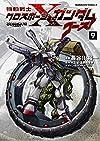 機動戦士クロスボーン・ガンダム ゴースト (9) (カドカワコミックス・エース)