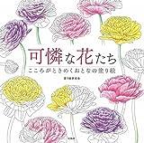 可憐な花たち  こころがときめくおとなの塗り絵