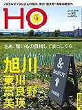 HO vol.93(旭川・東川・富良野・美瑛)