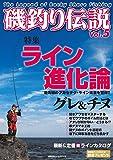磯釣り伝説Vol.5 (主婦の友ヒットシリーズ)