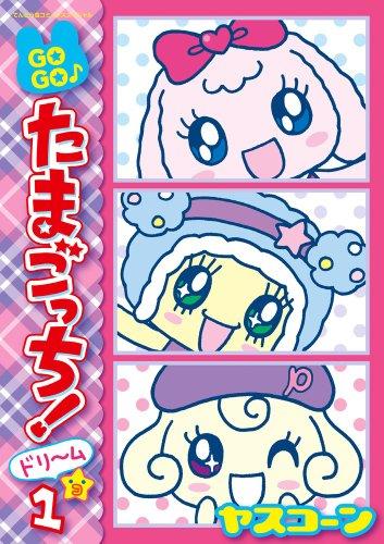 GOGO♪たまごっち!ドリーム 1 (てんとう虫コミックス〔スペシャル〕)