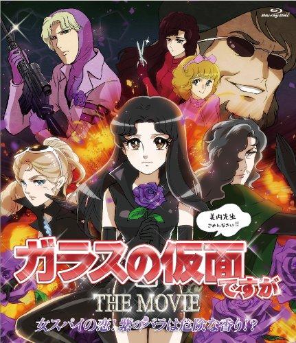 ガラスの仮面ですが THE MOVIE ~女スパイの恋!紫のバラは危険な香り!?~ [Blu-ray]