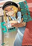 ちおちゃんの通学路 5<ちおちゃんの通学路> (コミックフラッパー)
