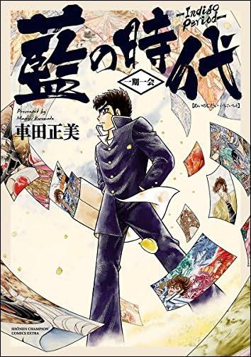 藍の時代 一期一会 (少年チャンピオン・コミックス エクストラ)