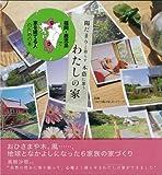 福岡・鹿児島で家を建てる人のための本 陽だまりと暮らす木蔭に憩うわたしの家