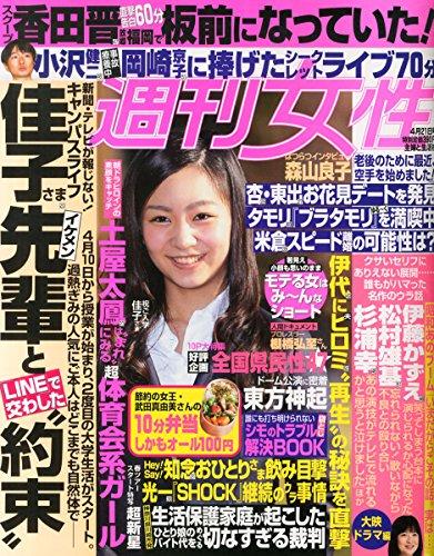 週刊女性 2015年 4/21 号 [雑誌]