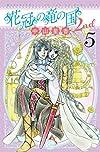 花冠の竜の国2nd 5 (プリンセスコミックス)
