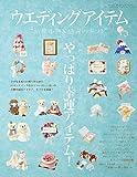 ウエディングアイテム―演出小物&感謝のギフト (GEIBUN MOOKS 940 セサミ・ウエディング・シリーズ 55)