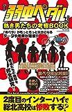『弱虫ペダル』熱き男たちの考察BOOK (ハッピーライフシリーズ)