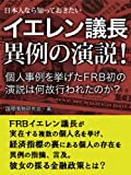 日本人なら知っておきたい イエレン議長 異例の演説!