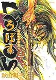 戦国戦術戦記LOBOS 3 (3) (シリウスコミックス)