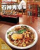 石神秀幸ラーメンSELECTION2011 (双葉社スーパームック)