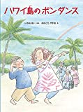ハワイ島のボンダンス (福音館の科学シリーズ)