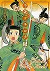 千歳ヲチコチ 5巻 (IDコミックス ZERO-SUMコミックス)