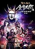 全席死刑 -LIVE BLACK MASS 東京- [DVD]
