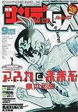 月刊 サンデー GX (ジェネックス) 2009年 09月号 [雑誌]