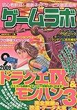 ゲームラボ 2009年 09月号 [雑誌]