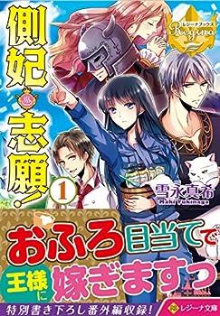 側妃志願! 1 (レジーナ文庫 レジーナブックス)
