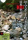 ヤマメ&イワナの日本100名川 西日本編 (Best Fly Fishing Field Guide)