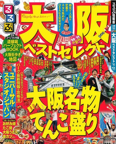 るるぶ大阪ベストセレクト'10~'11 (るるぶ情報版 近畿 14)