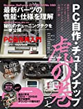 PC 自作・チューンナップ虎の巻 二〇一七【DOS/V POWER REPORT 特別編集】 (インプレスムック)