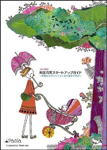 JALC監修「母乳育児スタートアップガイド」~母乳のスペシャリストから基本を学ぶ~ [DVD]