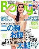 Body+ (�{�f�B�v���X) 2010�N 08����