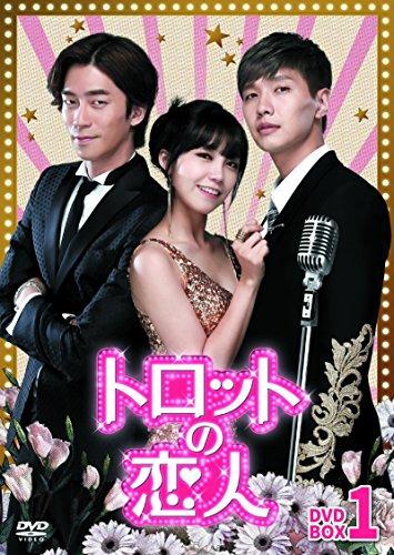 トロットの恋人 DVD-BOX1
