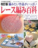 レース編み百科―編みたい作品がいっぱい (レディブティックシリーズ―ニット (2405))
