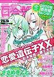 コミック百合姫 2009年 12月号 [雑誌]