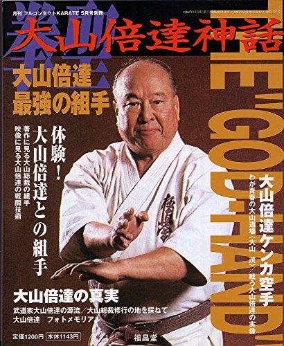 月刊フルコンタクトKARATE2007年5月号別冊 拳聖 大山倍達神話