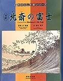 対訳 北斎の富士 (新・おはなし名画シリーズ) Hokusai's Mt.Fuji in Japanese and English