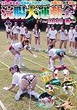 浣腸大運動会 2009春 ヴィ [DVD]