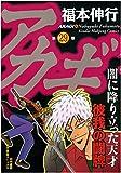 アカギ 29 (近代麻雀コミックス)