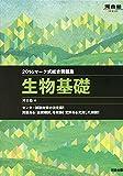 マーク式総合問題集生物基礎 2016 (河合塾シリーズ)