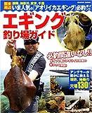 関東周辺エギング釣り場ガイド (COSMIC MOOK) (COSMIC MOOK)