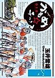 かもめチャンス 19 (ビッグコミックス)