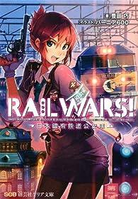 RAIL WARS!イメージ