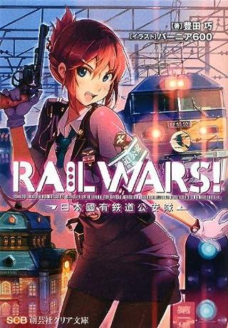 RAIL WARS!―日本國有鉄道公安隊 (創芸社クリア文庫)