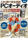 これ1冊で完全理解 PCオーディオ2014-2015