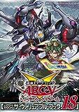 遊・戯・王ARC-V オフィシャルカードゲーム 公式カードカタログ ザ・ヴァリュアブル・ブック 18 (愛蔵版コミックス)