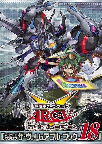 遊・戯・王ARC,V オフィシャルカードゲーム 公式カードカタログ ザ・