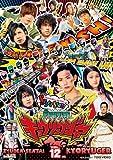 スーパー戦隊シリーズ 獣電戦隊キョウリュウジャー VOL.12[DVD]