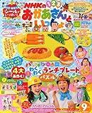NHKのおかあさんといっしょ 2013年 09月号 [雑誌]