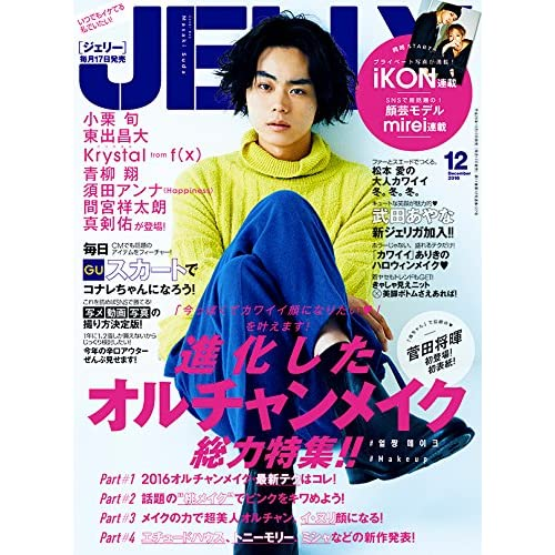 JELLY(ジェリー) 2016年 12月号 [雑誌]