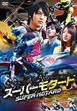 スーパーモタード[DVD]